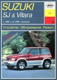 Руководство Suzuki SJ & Vitara с 82-94 г. (бензин)